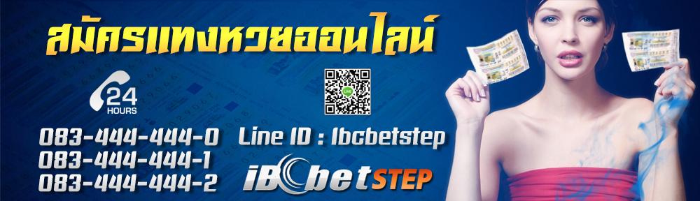 lottoa111 ibcbetstep